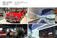 Shanghai Car Museum Exhibition Design