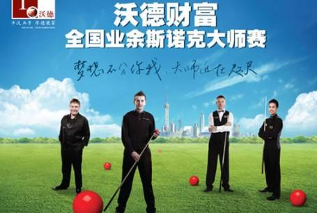 2014 China Amateur Snooker Championship